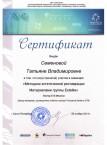 Сертификат Семеновой Т.В.