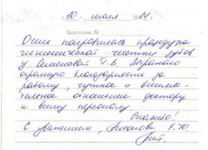 Отзыв о Семеновой