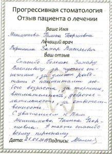 Отзыв Вершинин Захар Васильевич