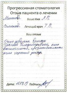 Пациент: Мишиева Л. В.