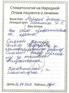 Пациент: Мирзаев Элькин