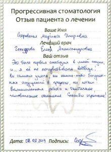 Пациент: Островская Марина Игоревна