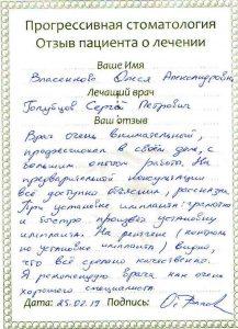 Голубцов отзыв