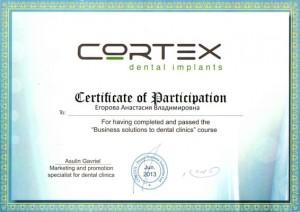 Сертификат Егоровой А.
