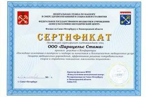 Сертификат Парацельс стома