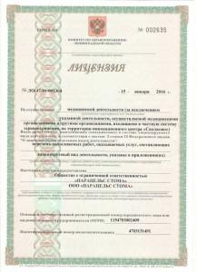 Лицензия № ЛО-47-01-001364 на осуществление медицинской деятельности