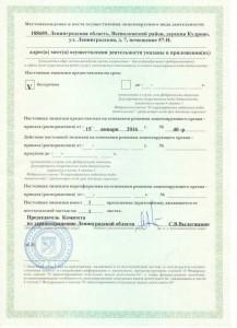 Лицензия № ЛО-47-01-001364 (оборот)