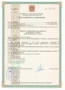 Лицензия № ЛО-47-01-001364 (приложение)