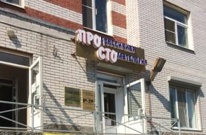 Стоматология метро Ломоносовская