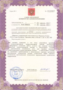 Лицензия на осуществление медицинской деятельности Парацельс стома