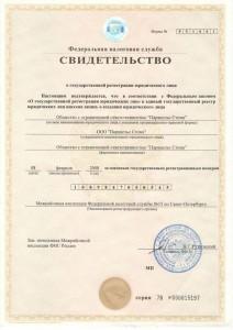 Свидетельство о регистрации Стоматологии на Народной