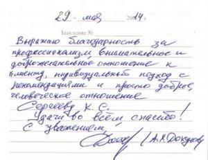 Отзывы за 15.08.14 о стоматологии