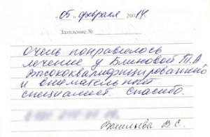 Отзыв от Васильевой