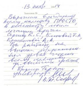 отзывы о стоматологии Невский район