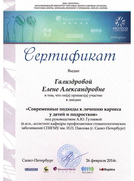 Гализдрова Елена Александровна