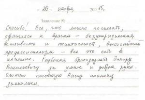 Отзывы о стоматологии в Невском районе