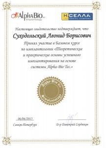 Суходольский Леонид Борисович