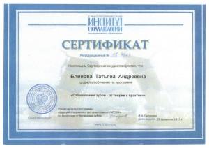 Сертификат Блиновой Татьяны Андреевны