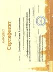 Сертификат Семеновой
