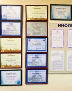 Сертификаты стоматологии на Народной улице
