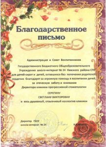 Благодарственное письмо ГБОУ школа-интернат № 24