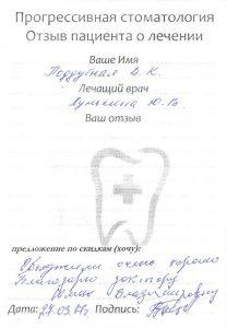 Отзыв о стоматологии на Народной улице