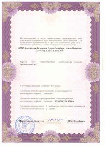 Лицензия Парацельс Стома