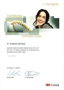 Сертификат Галицкой А.В.