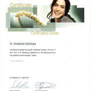 Сертификат Галицкая А.В.