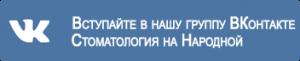 Группа ВКонтакте Стоматология на Народной