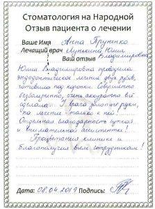 Пациент: Анна Пруненко