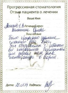 Пациент: Орлова Алиса, 7 лет