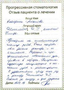 Пациент: Екатерина Антонова