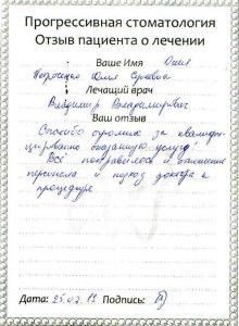 пациент: Петроченко Юлия