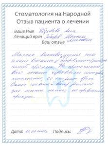 Отзыв Зиброва