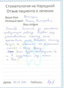 Отзывы Андреева