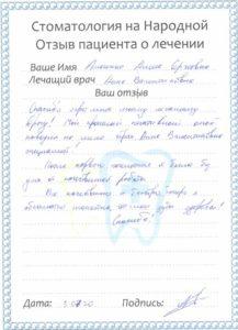 Майстренко Анна Валентиновна отзывы