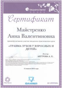 Сертификат Майстренко
